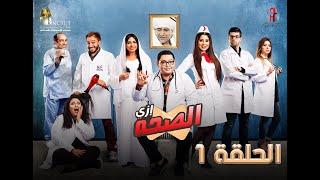 مسلسل إزى الصحة  الحلقة  1  بطولة أحمد رزق Ezay El Seha Series