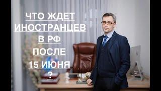 ЧТО ЖДЕТ ИНОСТРАНЦЕВ В РФ ПОСЛЕ 15 ИЮНЯ