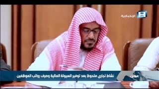 نشاط تجاري ملحوظ في عدن بعد توفير السيولة المالية وصرف رواتب الموظفين