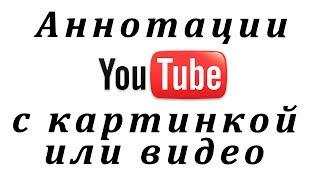 Как поставить в аннотации YouTube картинку или видеоролик. Chironova.ru(http://ofis812.ru/ Офис 812. Производство и продажа качественной офисной мебели от производителя: Для персонала и..., 2013-10-28T03:54:29.000Z)