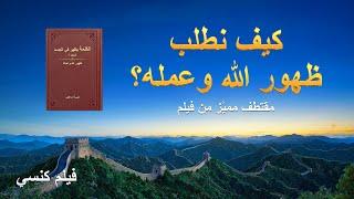 فيلم مسيحي | أغنية النصر | مقطع 4: علامات مجيء الرب يسوع الثاني