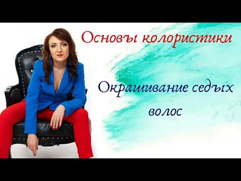 ОКРАШИВАНИЕ СЕДЫХ ВОЛОС. 926-300-85-78