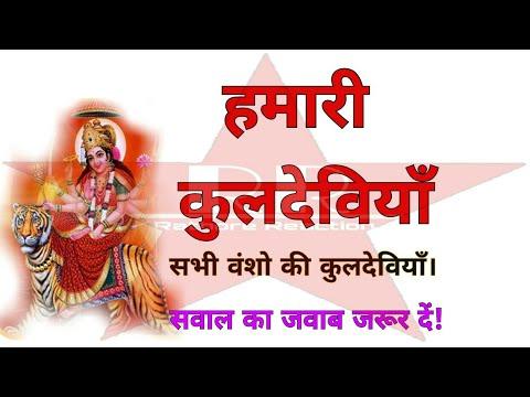 Rajput vansh ki kuldeviyaan || राजपूत वंशों की कुलदेवियाँ || rajasthan tour  || best gk book in hindi