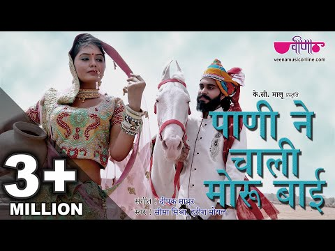 Seema Mishra Latest Song | Pani Ne Chali Moru Bai | Rajasthani Superhit Video Song | Best Song