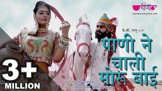 New Rajasthani Superhit Video Song 2019 | Pani Ne Chali Moru Bai | Seema Mishra Latest Songs