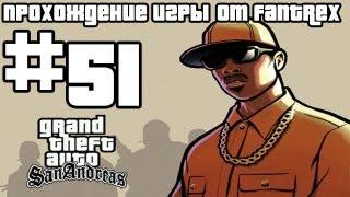Прохождение GTA San Andreas: Миссия 51 - Пирс 69