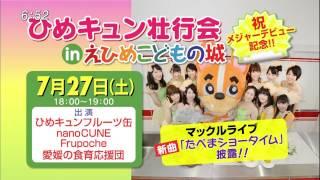 ひめキュン壮行会 たべまショータイム披露 2013年7月27日(土) 出演 ひめキュンフルーツ缶 nanoCUNE FRUITPOCHETTE.