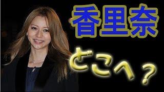 """"""" 女優の香里奈の姉で、モデルで女優の能世あんなが9歳年下の俳優・平野..."""