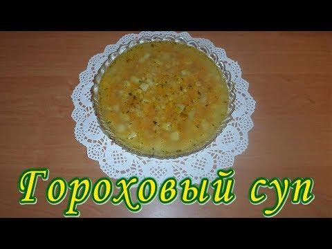 Гороховый суп без мяса. Вкусный, ароматный, наваристый!