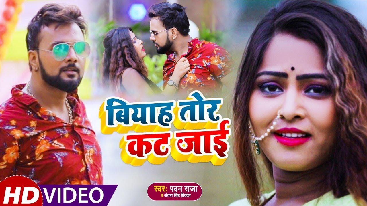 #VIDEO    #Pawan Raja Yadav    बियाह तोर कट जाई   #Antra Singh Priyanka    Biyah Tor Kat Jaai   New