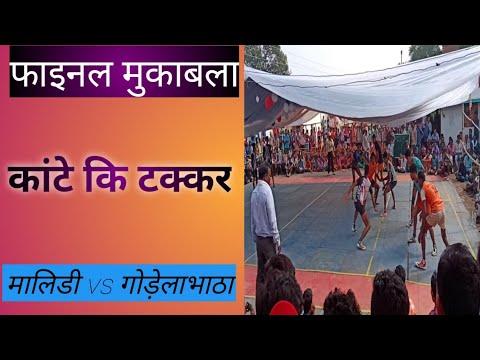 Final Mukabala, Malidi Vs Godhelabhatha , Kabaddi Prtiyogita Gram Barbspur  2019