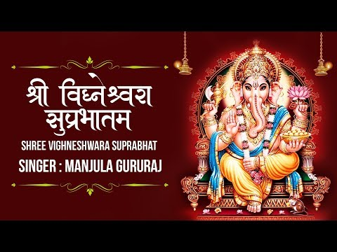 Shree Vighneshwara Suprabhat By Manjula Gururaj  ( Fill Songs )