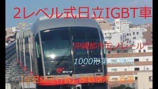 沖縄都市モノレール1000形第15編成全区間走行音 那覇空港→首里