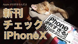 iPhoneXの新刊本をチェック:「iPhoneX便利すぎる240のテクニック」 thumbnail