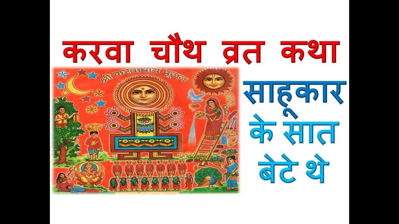 करवा चौथ व्रत की कहानी – karva chauth ki katha – story of karwa chauth fast – karwa chauth ki kahani