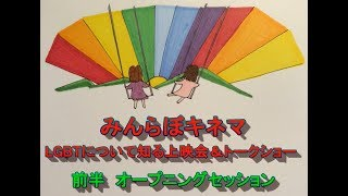 LGBTについて知る上映会&トークショー(1/2)#7