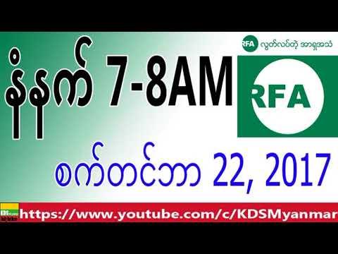 RFA Burmese News, Morning, September 22, 2017