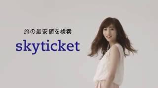 2016/08/10より公開 格安航空券サイト「skyticket」の2016年夏期の旅行...