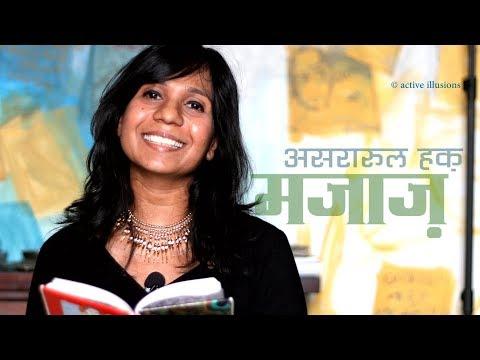 Majaz Lucknowi : Majbooriyan : मजाज़ : Shagufta Baig in Urdu Studio with Manish Gupta