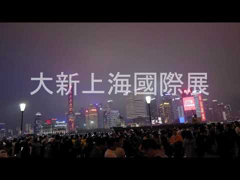 上海國際醫療展