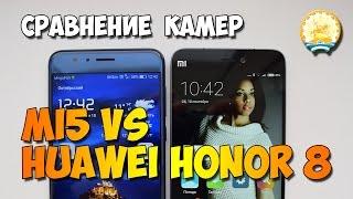 Сравнение камер Huawei Honor 8 vs Mi5 camera comparison