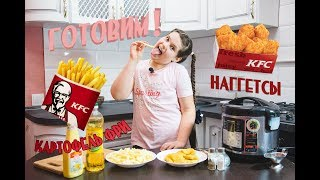 Картофель Фри и Наггетсы как в KFC! Может приготовить даже ребёнок.