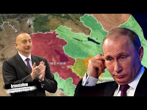 ПОЗОР! Алиев «назначил» Путина ответственным за капитуляцию Армении ?