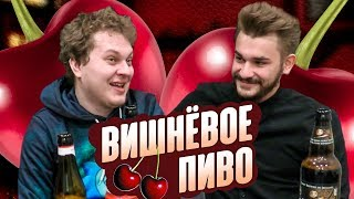 ОБЗОР ВИШНЁВОГО ПИВА (feat. Юлик)