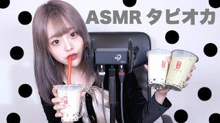 【ASMR】タピオカの咀嚼音 食べる音/boba eating sounds 【binaural】