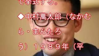 若手歌舞伎俳優の中村萬太郎(28)が来月上旬、4歳上の一般女性と結...