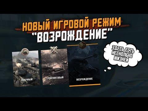 """Новый Игровой режим """"Возрождение"""" на Хеллоуин. Подробно/ Wot Blitz"""