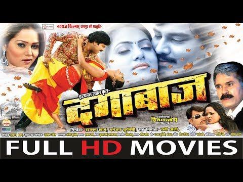 Dagabaaz - दगाबाज || Karan Khan & Seema || Superhit Chhattisgarhi Movie || Full HD
