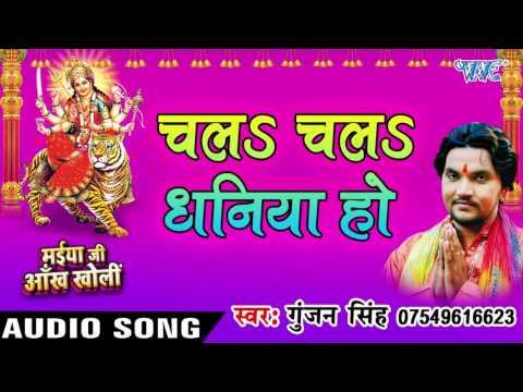 चलs चलs धनिया - Chala Chala Dhaniya - Maiya Ji Ankh Kholi - Gunjan Singh - Bhojpuri Devi Geet 2016