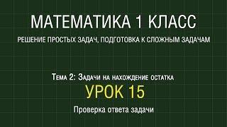 Математика 1 класс. Урок 15. Проверка ответа задачи (2012)