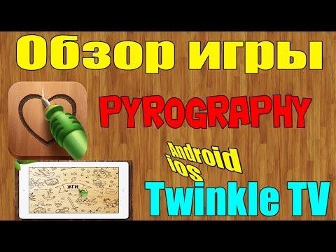 Выжигание\Pyrography обзор игры для Android\ios - от Twinkle TV