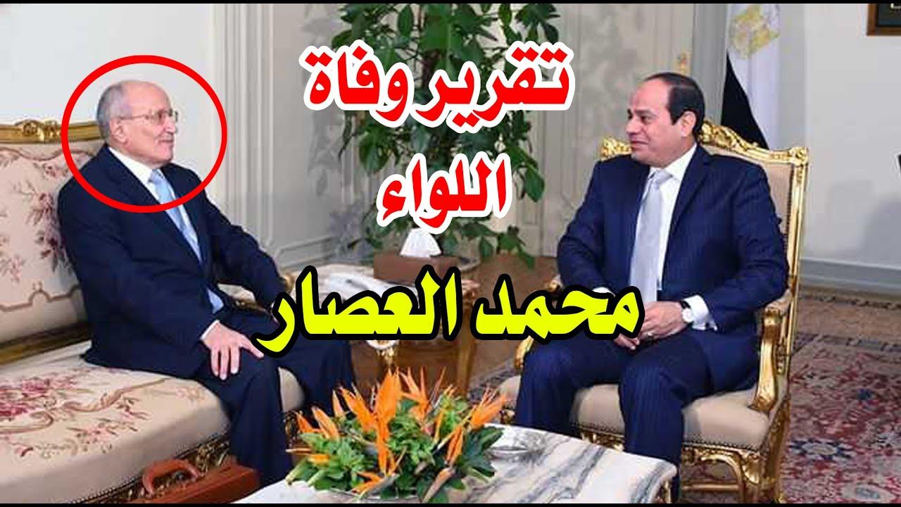 تفاصيل وفـ ـاة اللواء محمد العصار