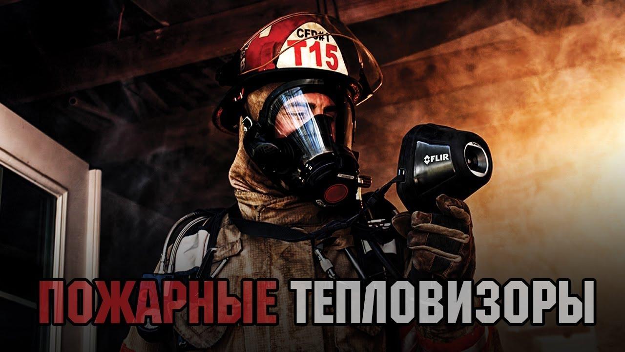 Пожарные тепловизоры. Виды, особенности, применение.
