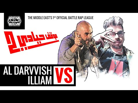 The Arena -  Al Darvvish VS Illiam