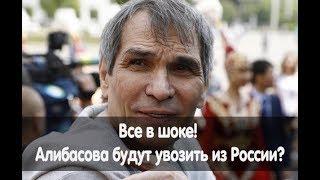 Алибасова будут увозить из России? Срочные новости