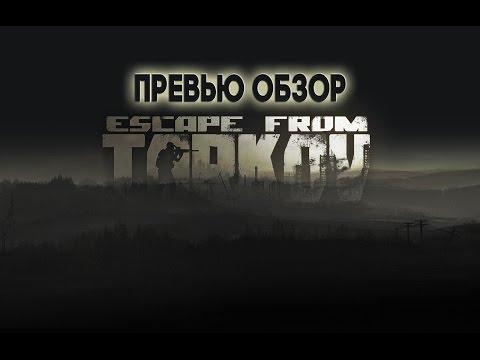 Превью обзор Escape From Tarkov - Русская игра!