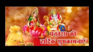 Happy Dhanteras Greetings/Quotes/Sms/Wishes/Saying/E-Card/ Happy Dhanteras Whatsapp Video