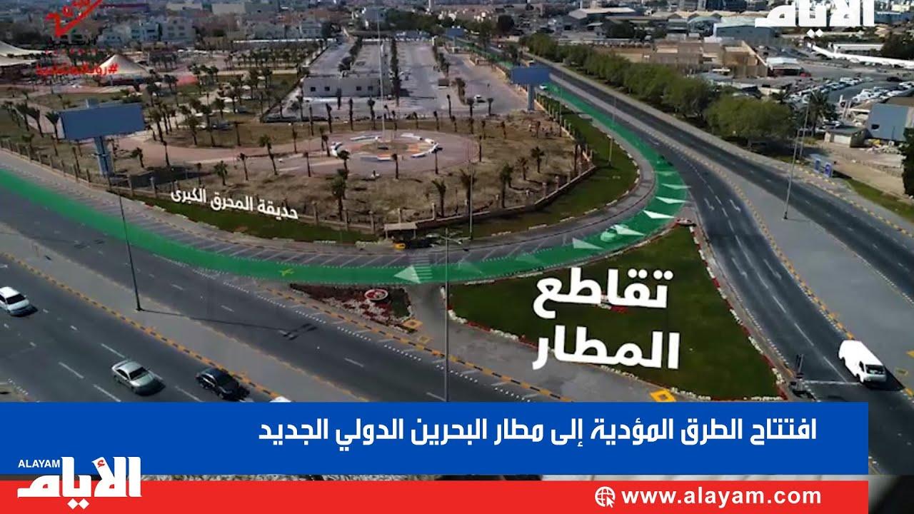 افتتاح الطرق المو?دية ا?لى مطار البحرين الدولي الجديد  - نشر قبل 2 ساعة