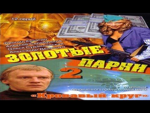 Сериал Золотые Парни Скачать Торрент - фото 6