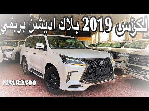 وصول اول لكزس 2019 بلاك اديشن بريمي الي الرياض Youtube