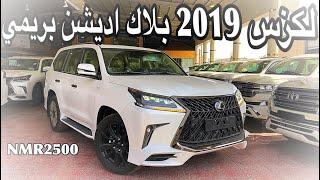 وصول اول لكزس 2019 بلاك اديشن بريمي الي الرياض