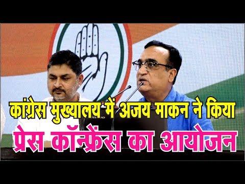 #hindi #breaking #news #apnidilli कांग्रेस मुख्यालय में अजय माकन ने किया  प्रेस कॉन्फ्रेंस का आयोजन