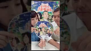 橋本環奈 『警視庁いきもの係』撮影現場から配信 ゲスト:渡部篤郎さん.