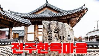 전주한옥마을, 한옥마을, 전주여행,  전라도여행, 한국여행, 대한민국여행, 大韩民国旅行, [Korea Tour]
