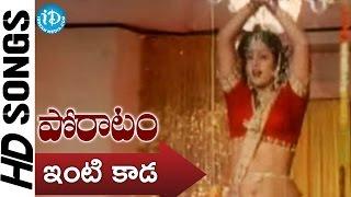 Intikada Chepaledu Passengero Video Song - Poratam Movie || Krishna, Jayasudha || Chakravarthy