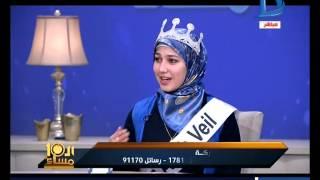 بالفيديو.. ملكة جمال المحجبات: أخلاقي سبب فوزي بالقلب